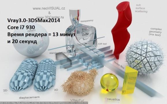 core-i7-930-max2014-vray3.00.03.jpg