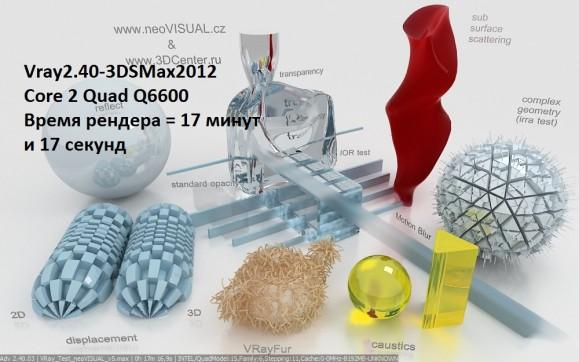 core-q6600-max2012-vray2.40.03.jpg