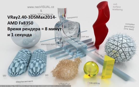 vray2.40-3dsmax2014-amdfx8350.jpg